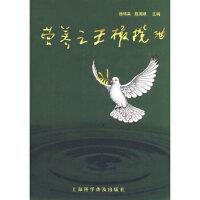 营养橄榄油 徐纬英,陈周顺 上海科学普及出版社 9787542742391