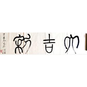刘彦湖 当代实力书法家之一 书法作品
