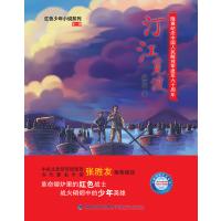 汀江觅渡(红色少年小说系列)
