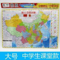磁力中国地图拼图 中学生磁性地理政区大号A3地球仪平面地图中国