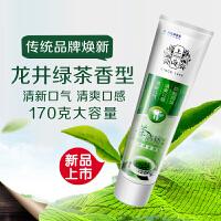 【领券直降50】美加净 上海茶清新牙膏 170g*2支 龙井绿茶香型 口气清新牙膏