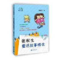 张秋生童话故事精选 张秋生 上海教育出版社 9787544486606 新华书店 正版保障