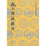 瓯北诗话校注,(清)赵翼,江守义,李成玉 校注,人民文学出版社,9787020088300