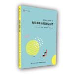 故事教学的规则与方式(新理念教学丛书)