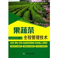 果蔬茶全程管理技术(农家书屋入选图书)