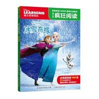 迪士尼疯狂阅读(冰雪奇缘1、冰雪奇缘2)(2册套装)