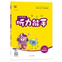 21秋小学英语听力能手 四年级上(人教PEP版)