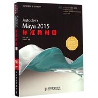Autodesk Maya2015标准教材(附光盘Ⅱ)