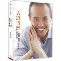【二手书8成新】大道当然:我与科(2000~2013(王石作品 王石 中信出版社