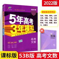 曲一线2020年B版 5年高考3年模拟高考文科数学 五年高考三年模拟B版文科数学 高三高3文数总复习