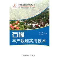 石榴丰产栽培实用技术(1-1),冯玉增 马永亮,中国林业出版社,9787503860270