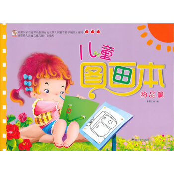 儿童图画本——物品篇