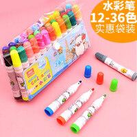 真彩水彩笔套装小学生画画笔工具18色24色36色幼儿园儿童彩色笔专业美术绘画笔可水洗颜色笔美术绘画彩色笔