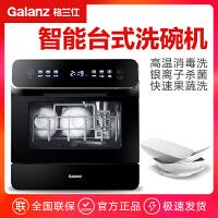 格兰仕W3A1G1洗碗机全自动家用小型免安装台式智能刷碗机