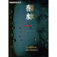 香水――非常刑警系列 程琳 人民文学出版社 9787020055555