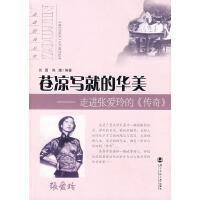 苍凉写就的华美―走进张爱玲的《传奇》 刘勇,陈婕 编著 北京师范大学出版社 9787303079605