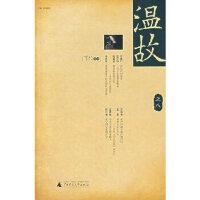 温故 8,刘瑞琳,广西师范大学出版社