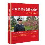 社区民警是怎样炼成的――陈先岩的故事