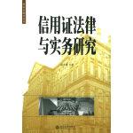 信用证法律与实务研究――国际金融法论丛