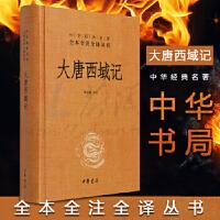 大唐西域记(精)--中华经典名著全本全注全译丛书00