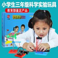 儿童科学小制作科技小发明学习用品器材 小学生三年级小实验套装
