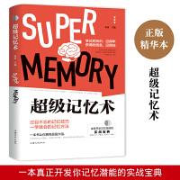 正版 超级记忆术大全集记忆力训练书开发大脑提高记忆力过目不忘训练方法
