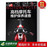 正版 高档摩托车维护保养速查 摩托车维修技术教程书籍 油品轮胎规格 传动链调整润滑 摩托车驾驶修理指南书籍