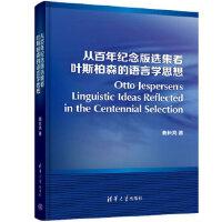 从百年纪念版选集看叶斯柏森的语言学思想 曲长亮 清华大学出版社 9787302528791