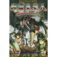 超霸未来人/星际少年科幻小说系列,花比傲,北方妇女儿童出版社,9787538527766【新书店 正版书】