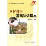 乡村兽医基础知识读本,杜英祥著,中国农业科学技术出版社,9787511605528