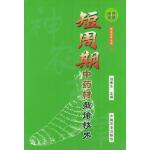 短周期中药材栽培技术 刘春生 中国农业出版社 9787109067417
