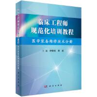 临床工程师规范化培训(医学装备维修技术分册)