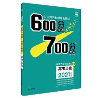 理想��67高考2021新版600分考�c 700分考法 A版 高考�v史 2021高考一��土�用��