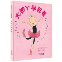 大脚丫系列、花婆婆、我爸爸、我妈妈、我喜欢书、大卫不可以系列 启发绘本 大脚丫学芭蕾(精)0-3-6岁儿童绘本故事书入