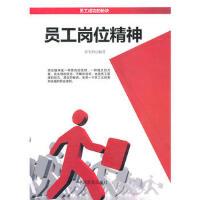【正版二手书9成新左右】员工岗位精神 崔生祥著 中国言实出版社