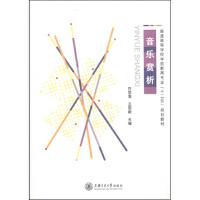 【正版二手书9成新左右】音乐赏析/普通 白学海,王丽新 上海交通大学出版社