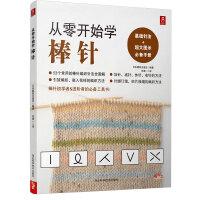 【正版二手书9成新左右】从零开始学棒针 (日)日本靓丽出版社,何凝一 河北科技出版社