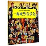 一起来听音乐会(精) 德国经典儿童音乐启蒙书 (德)安德烈娅・霍耶译者:温馨... 北京科技