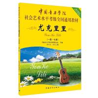正版 中国音乐学院社会艺术水平考级全国通用教材尤克里里1-7(一级-七级) 中青 尤克里里考级教材