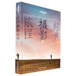 LP经典摄影旅程 孤独星球Lonely Planet旅行读物系列:经典摄影旅程
