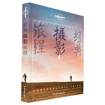 LP经典摄影旅程 孤独星球Lonely Planet旅行读物系列:经典摄影旅程 深度解析风光、人物、动物、节庆和建筑等旅途常见摄影元素。