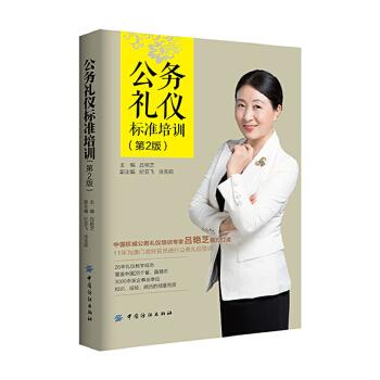 公务礼仪标准培训(第2版)(pdf+txt+epub+azw3+mobi电子书在线阅读下载)