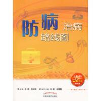 【正版二手书9成新左右】防病治病路线图--健康生活书系 王硕,邢远翔 中国中医药出版社