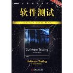 软件测试(原书第2版),(美)佩腾(Patton,R.) 著,张小松 等译 著作,机械工业出版社