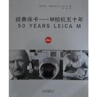 经典徕卡:M相机五十年,(德)奥斯特洛,李晓,北京美术摄影出版社,9787805015637【正版书 放心购】