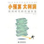小预算 大利润:微利时代的营销智慧 (英)福赛斯(Forsyth,P.) ,何艳军 水利水电出版社 978750843