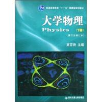 【正版二手书9成新左右】大学物理 下册 第3次修订本 吴百诗 西安交通大学