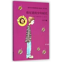 珍尼亚的少年时代(青少年版)/诺贝尔文学奖获奖者小说丛书