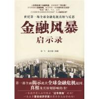 【正版二手书9成新左右】金融风暴启示录 孙飞,赵文锴 新世界出版社