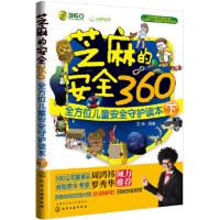 芝麻的安全360:全方位儿童安全守护读本(下),芝麻,化学工业出版社,9787122236944